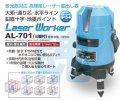 アックスブレーン4V1H高輝度レーザー墨出し器