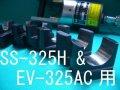 カクタスカクタスEV-325AC・SS325H用受けダイス