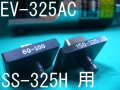 カクタスEV-325AC・SS-325H用押しダイス
