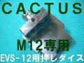 CACTUS全ねじカッターEVS-12用M12専用押しダイス