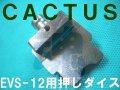 カクタス全ねじカッターEVS-12用押しダイス