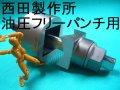 西田製作所油圧パンチ用角刃物