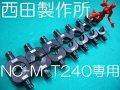 西田NC-M-T240専用T型コネクタ圧縮用ダイス