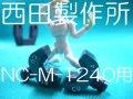 西田NC-M-T240専用六角圧縮用ダイス