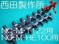 西田NC-M-T122・NC-M-HE100用T型コネクタ圧縮用ダイス