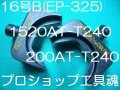 泉精器製作所六角圧縮ダイス(REC-Li250M他用)