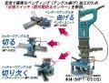 オグラ電動油圧式マルチパーパスツール