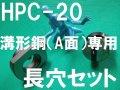 オグラ HPC-20長穴替刃セット(溝形鋼A面専用)