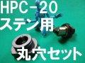 オグラ HPC-20丸穴替刃セット(ステンレス用)