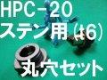 オグラ HPC-20丸穴替刃セット(t6mmステンレス用)