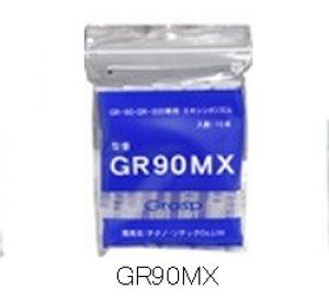 画像1: Grasp 50ml専用ミキシングノズル
