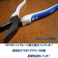 ビクター/VICTOR 花園工具 ハイグレードペンチ/マルチペンチ(エラストマーカバー付)