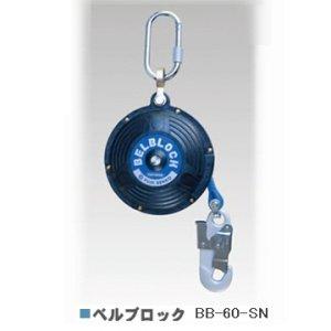 画像2: 藤井電工ベルブロック
