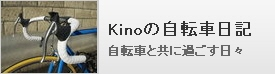 『Kinoの自転車日記』