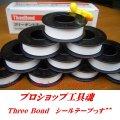 スリーボンド配管用シールテープ(10巻入り)