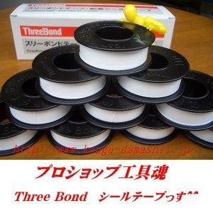 画像1: スリーボンド配管用シールテープ(500巻入り)
