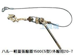 画像1: 永木精機ハルー張線器5型(15kN)