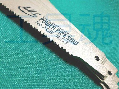 他の写真1: AUC エーユーシーパワーパイプソー替刃