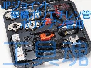 画像2: ベンカン充電式JPジョイント専用締付工具セット