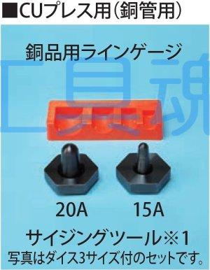 画像3: ベンカンCUプレス専用締付工具セット