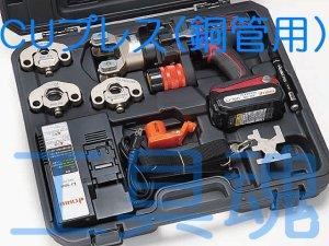 画像2: ベンカン充電式CUプレス専用締付工具セット