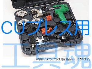 画像2: ベンカンCUプレス専用締付工具セット