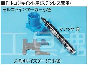 画像3: ベンカン充電式モルコジョイント専用締付工具セット