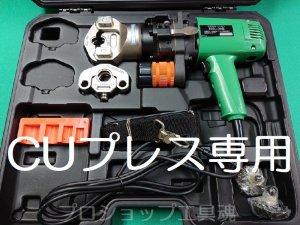 画像1: ベンカンCUプレス専用締付工具セット