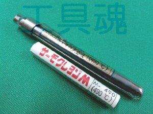 画像1: カクタス日油技研サーモクレヨンR-M