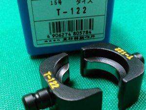 画像4: カクタスEVT-122マルチ工具用T形圧縮ダイス