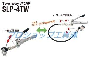 画像2: カクタス手動油圧ノックアウト2wayパンチ