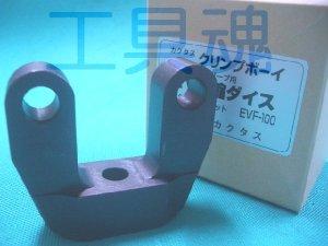 画像1: カクタス六角圧縮EVF-100ヘッドのみ