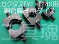 カクタスEV2-T240用銅管端子用ダイス
