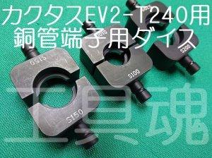画像1: カクタスEV2-T240用銅管端子用ダイス