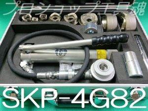 画像1: カクタスパンチ油圧式鋼板穴あけ機(厚鋼電線管用セット)