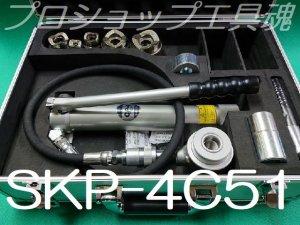 画像1: カクタスパンチ油圧式鋼板穴あけ機(薄鋼電線管用セット)