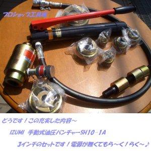画像1: マクセルイズミSH-10-1(A)P3付手動油圧式パンチャ