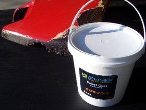 画像1: 錆転換型防錆防食コーティング剤(サビチェンジ)