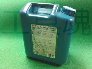 画像1: ケミックス 木材表面処理剤アククリーン