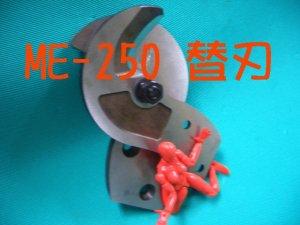 画像1: マーベルケーブルカッターME-250用替刃