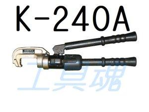 画像1: 大阪電具手動式油圧圧縮工具