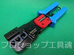画像1: ジェフコムスーパーモジュラー工具