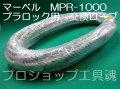 マーベルプラロック交換用ロープ