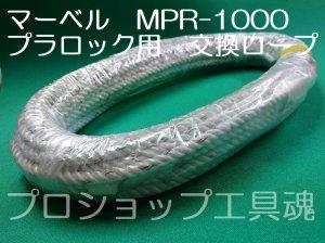 画像1: マーベルプラロック交換用ロープ