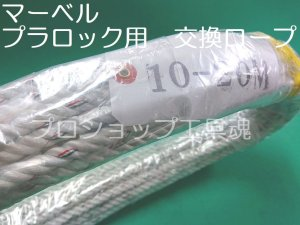 画像2: マーベルプラロック交換用ロープ
