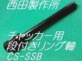 西田製作所チャッカー用段付きリング軸