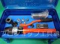 西田製作所油圧ノッチングパンチ刃物フルセット