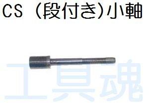 画像2: 西田製作所チャッカー用段付きリング軸