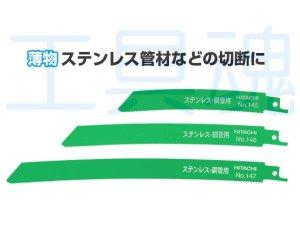 画像1: 日立湾曲ブレード(薄物切断用)