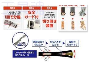 画像2: 育良精機 ケーブルマスター 電線皮むき機